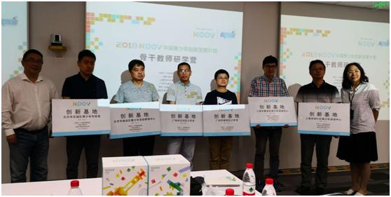 北京、上海、广州六家校外教育机构获得授牌.png