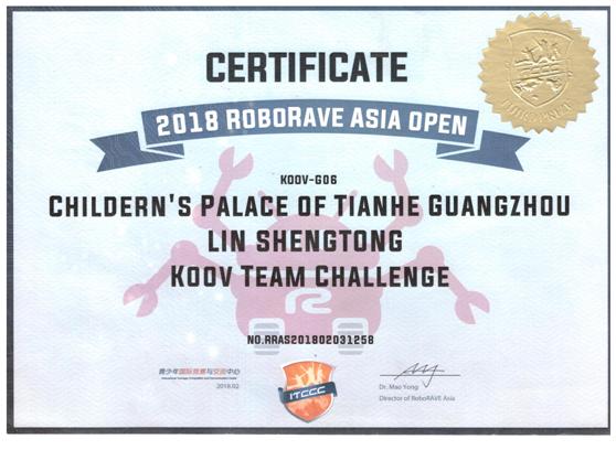 天河区少年宫学员林盛桐在第四届RoboRAVE国际机器人大赛亚洲公开赛获银奖1.png