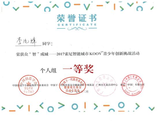 天河区少年宫学员李沅璋在广州市青少年创新赛上获一等奖.png