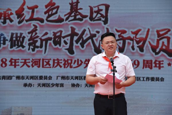 共青团天河区委书记刘华在活动中作重要讲话副本.jpg