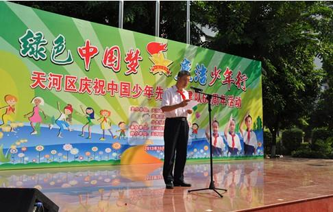 """队旗飘扬—— """"绿色中国梦,廉洁少年行""""天河区庆祝中国少年先锋队建队"""