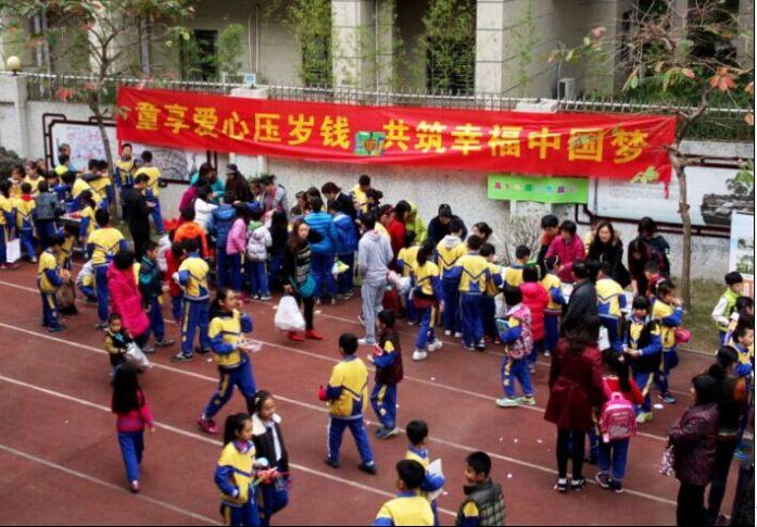 童享爱心压岁钱 共筑幸福中国梦